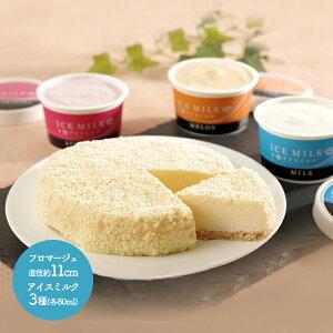 【送料無料】北海道 BrownSwiss フロマージュ&アイスミルク ギフト 生乳 チーズケーキ 洋菓子 プレゼント SK1266 お取り寄せ 特産 手土産 お祝い おすすめ 贈答品 内祝い お礼 2020 お取り寄せグ