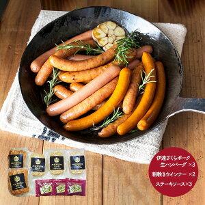 【送料無料】宮城 Meat Meister OSAKI ソーセージ&生ハンバーグセット ウインナーお肉 惣菜 オードブル ハンバーグ 豚肉 SK1284 お取り寄せ セット 詰め合わせ 特産 お祝い おすすめ 贈答品 内祝い