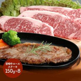 【送料無料】宮崎牛 ロースステーキ SK1342 赤身 ロース肉 霜降り すてーき お取り寄せ 特産 手土産 プレゼント お祝い 御歳暮 お歳暮 詰め合せ おすすめ 贈答品