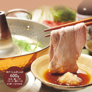 沖縄 琉球まーさん豚 あぐーしゃぶしゃぶ SK1375 もも肉 ロース 肩ロース バラ肉 ポン酢 ごまだれお取り寄せ セット 詰合せ プレゼント お祝い おすすめ 贈答品 内祝い お礼 お取り寄せグルメ