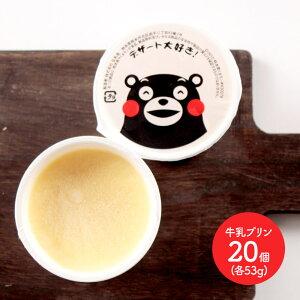 【送料無料】熊本 デザート大好きくまもんの牛乳プリン SK1398 くまもと クマモン ぷりん プリン お取り寄せ 特産 手土産 プレゼント お祝い 詰め合せ おすすめ 贈答品 内祝い お礼 2020 お取り