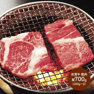 早割 佐賀牛 焼肉 (肩700g(350g×2)) SK1412 国産 牛肉 焼き肉 鉄板 高級 惣菜 お取り寄せ 特産 手土産 プレゼント お祝い 詰め合せ おすすめ 贈答品 内祝い お礼 2020 お取り寄せスイーツ お歳暮