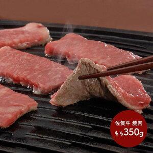 早割 佐賀牛 焼肉 (もも350g) SK1415 国産 牛肉 焼き肉 鉄板 高級 惣菜 お取り寄せ 特産 手土産 プレゼント お祝い 詰め合せ おすすめ 贈答品 内祝い お礼 2020 お取り寄せスイーツ お歳暮 ギフト