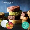 【送料無料】 「 銀座千疋屋 」 銀座クッキー 詰合せ 6種類 計30個 SK150 ホワイトデー バレンタインデー お返し クッ…