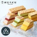 【送料無料】 「 銀座千疋屋 」 銀座ミルフィーユ アイス 3種類 9個 ギフト 洋菓子 フルーツ デザート 詰合せ セット …