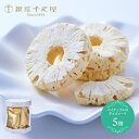 「銀座千疋屋」 パイナップルのチョコレート 5個 SK1530 ホワイトデー バレンタインチョコ 2020 バレンタイン お返し …