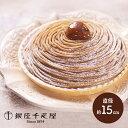 送料無料 「 銀座千疋屋 」 銀座モンブラン 直径約15cm ギフト 洋菓子 ケーキ デザート プレゼント SK155 お取り寄せ …