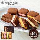 【送料無料】 「 銀座千疋屋 」 銀座焼きショコラサブレ 4種類 計16個 詰合せ ギフト 洋菓子 サブレ フルーツ セット …