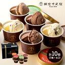 【送料無料】 「 銀座千疋屋 」 銀座ショコラ アイス 5種類 10個 ギフト 洋菓子 フルーツ デザート 詰合せ セット プ…