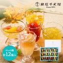 【送料無料】 「 銀座千疋屋 」 銀座フルーツジュレ 5種類 計12個 ゼリー 詰合せ ギフト 洋菓子 フルーツ プレゼント …