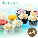 送料無料 銀座千疋屋 銀座プレミアムアイス&ソルベ 10種類 10個 SK168 のし 千疋屋 アイス 内祝 アイスクリーム フル…