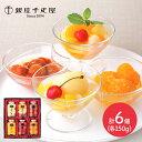 銀座千疋屋 銀座 フルーツコンポート 6種類 6個 SK169 千疋屋 フルーツ 果物 スイーツ 詰め合わせ 洋菓子 プレゼント …