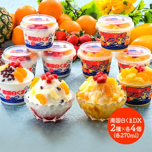 鹿児島 南国白くまDX 練乳 マンゴー 詰め合わせ 2種 各4個 計8個 SK1715 アイスクリーム プレゼント ひんやり 食べ物 フルーツ 果物 しろくま 白熊 お取り寄せ 特産 手土産 贈答品 お祝い 内祝い