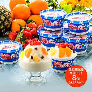 【送料無料】元祖鹿児島 南国白くまアイス 8個 SK1716 父の日ギフト スイーツ アイスクリーム ギフト フルーツ しろくま 白熊 お取り寄せ 特産 手土産 お祝い お中元 詰め合わせ おすすめ 贈答