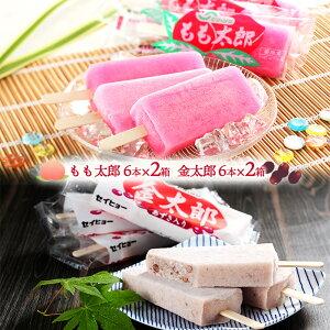 新潟ご当地アイス 2種類 計24本 もも太郎 金太郎 SK1803 アイスクリーム 洋菓子 スイーツ デザート お取り寄せ 特産 手土産 お祝い 詰め合せ おすすめ 贈答品 内祝い お礼 お取り寄せグルメ ギ