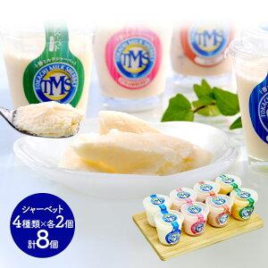 【送料無料】 北海道 十勝ミルクシャーベット 4種類 計8個 SK1815 濃厚 いちご 小豆 メロン アイス 洋菓子 スイーツ デザート お取り寄せ 特産 手土産 お祝い 詰め合せ おすすめ 贈答品 内祝い