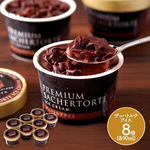北海道 十勝ドルチェ ザッハトルテアイス 90ml 8個 SK1822 アイスクリーム チョコレート ショコラ 洋菓子 スイーツ デザート お取り寄せ 特産 手土産 お祝い 詰め合せ おすすめ 贈答品 内祝い お