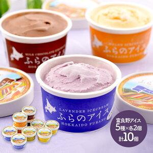北海道 富良野アイスクリーム 5種類 計10個 バニラ ラベンダー チーズ ミルクチョコ メロン SK1824 洋菓子 スイーツ デザート お取り寄せ 特産 手土産 お祝い 詰め合せ おすすめ 贈答品 内祝い