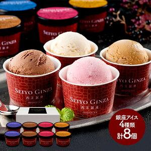 東京 「西洋銀座」 銀座アイス 4種類 計8個 バニラ チョコ ストロベリー キャラメル SK1838 アイスクリーム 洋菓子 スイーツ デザート お取り寄せ 特産 手土産 お祝い 詰め合せ おすすめ 贈答品