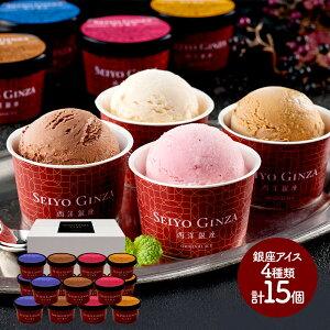 東京 「西洋銀座」 銀座アイス 4種類 計15個 SK1839 アイス アイスクリーム 詰め合わせ スイーツ デザート 洋菓子 バニラ チョコ ストロベリー いちご キャラメル お取り寄せ 特産 手土産 お祝