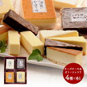 【送料無料】 十勝四角いチーズケーキ&ガトーショコラ 4種×各120g SK685 お取り寄せ 特産 手土産 お祝い 御歳暮 詰…
