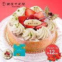 銀座千疋屋 ベリーたっぷりのホワイトクリスマス 直径12cm クリスマス ケーキ ギフト 洋菓子 デザート アイス セット …
