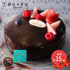 銀座千疋屋 ベリーのチョコレートケーキ 直径15cm SKX004 プレゼント スイーツ 千疋屋 ケーキ チョコ 洋菓子 デザート 手土産 お祝い 誕生日 おすすめ 贈答品 美味しい チョコレート 高級 冷凍