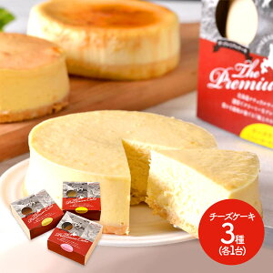 北海道 チーズケーキセット 3種 SK1819 ベイクド ニューヨーク フロマージュブリュレ 洋菓子 ギフト スイーツ お菓子 製菓 お取り寄せ 特産 手土産 お祝い 詰め合わせ おすすめ おしゃれ 贈答