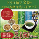 緑茶 ドライ納豆 プチギフト【茨城名物ドライ納豆】6種類から選べる+【静岡県産・最高級緑茶】4種類から選べるセット …