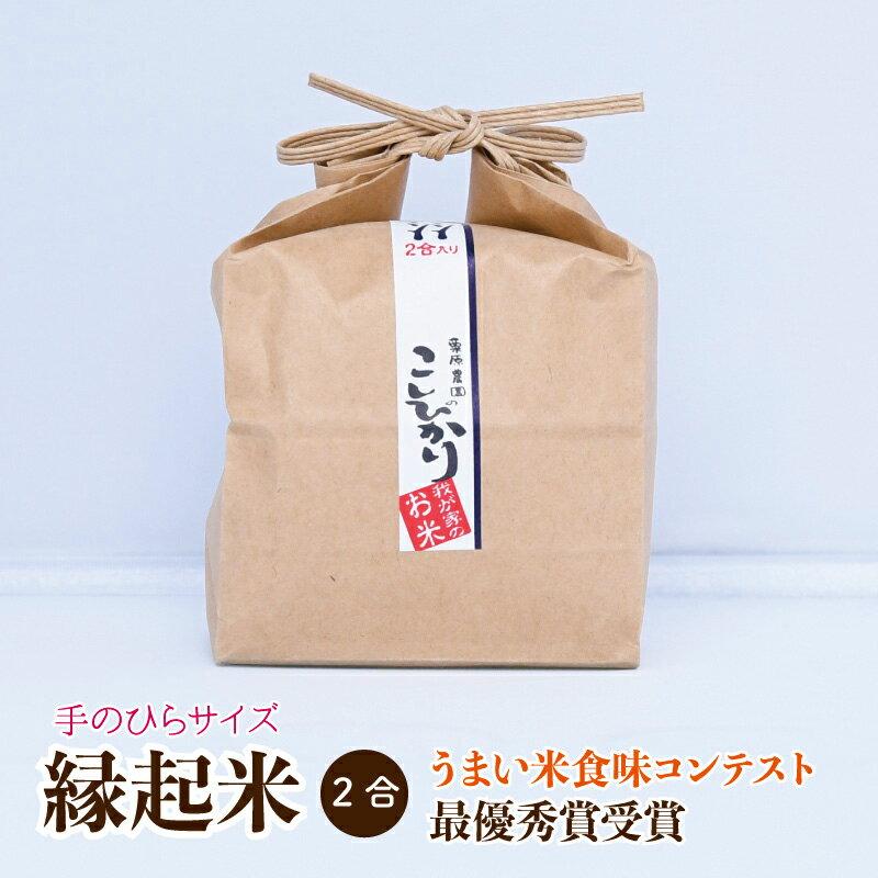 新米 米 ギフト お客様の声から生まれた縁起のいいお米「縁起米」(えんぎまい) 引っ越し ご挨拶 退職 イベント 景品 プチギフト 白米 2合(約300g)受賞米 福袋