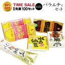 納豆 お試しセット 100年続く茨城県の納豆専門店 極上 水戸納豆 詰め合わせ 福袋 天然の納豆菌 北海道 にも配送可能 …