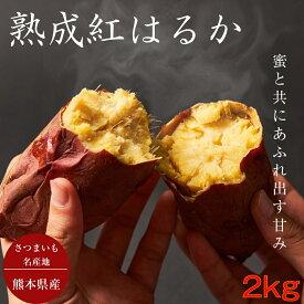 【熟成芋】熊本県産 さつまいも 紅はるか 2kg 焼き芋に最適! 特選品 11月上旬より発送 甘い熟成芋 ギフト ブランド芋 送料無料 お取り寄せグルメ 秋の味覚