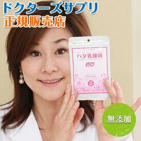 送料無料 ハタ乳酸菌 LCH(2g×7包+1包入り)お試しパック 腸内環境の対策に 毎朝すっきり!お肌ツルツル、健康美人【FDA承認】