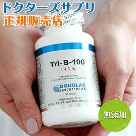 ビタミンB群サプリメント ダグラスラボラトリーズ 【お試し用 トリ -B- 100 1/4 スプリットお試し用(60粒入り)(ビタミンB群+葉酸400μg)【10P03Dec16】