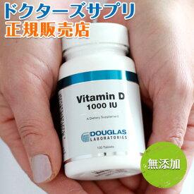 活性型ビタミンD ダグラスラボラトリーズ ビタミンD(100粒)カルシウムの吸収を補助【10P03Dec16】