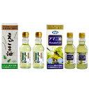 【栄養機能食品】朝日えごま油(170g)2本+アマニ油(170g)2本セット≪送料無料 国内製造 無添加 DHA EPA 亜麻仁油≫