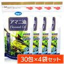 朝日アマニ油 分包タイプ 3g 30包×4個セット 【栄養機能食品】【楽天ランキング1位】/国内製造 人気 おすすめ オメ…