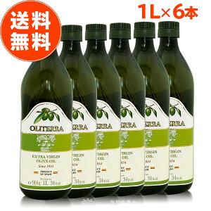 【楽天1位】オリテラ エキストラバージンオリーブオイル 1L(1000ml/914g) 6本セット オリーブオイル olive oil オリーブ油 オリーブ エクストラバージン エキストラバージン エキストラ 業務用 ス