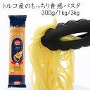 業務用パスタ 3kg セルバ スパゲッティ トルコ産