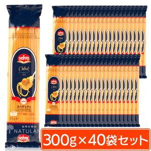セルバパスタ300g 1ケース(40袋)【楽天ランキング2位入賞】【RCP】