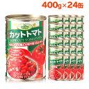 カットトマト 1ケース(400g×24缶)【RCP】