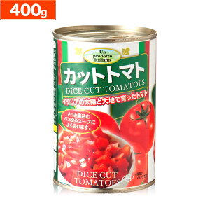 カットトマト缶(400g)【楽天ランキング1位】
