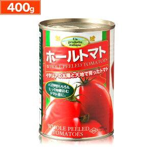 ホールトマト(400g)