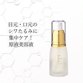 小じわ用 原液 美容液 アミノコラーゲンEX 30mL シワ エイジングケア しわ取り たるみ 目元美容液 コラーゲン エラスチン 保湿