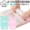 ポッキリ 圧縮袋 衣類 巻くだけ 簡単 衣類圧縮袋 トラベル 収納 整理 整頓 選べるサイズ 4枚セット ピンク グリーン L…