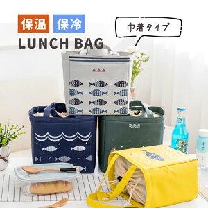 ランチバッグ 保冷 お弁当 おしゃれ アルミ 加工 魚柄 ランチボックス 袋 かわいい 即日 発送 シンプル カフェ