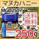 cosana コサナ マヌカヘルス マヌカハニー MGO250+ 250g 宅配便