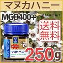 cosana コサナ マヌカヘルス マヌカハニー MGO400+ 250g