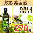 サチャインチオイル 270g(グリーンナッツオイル・インカインチオイル)オメガ3 研光通商 健康油 加熱可 インカグリー…