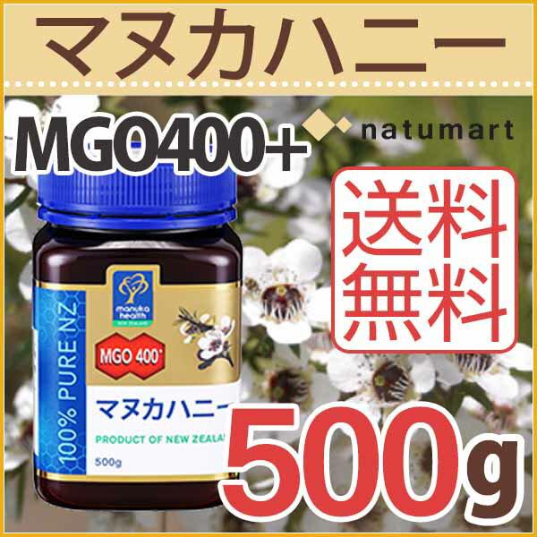 cosana コサナ マヌカヘルス マヌカハニー MGO400+ 500g